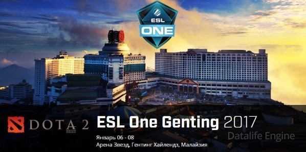 Прогнозы на турнира ESL 2017 One Genting