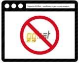 Воспользуйтесь зеркалом сайта GG Bet! Не заходит на GGBet?