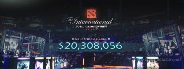 Ставка на размер призового фонда интернешнл 2017