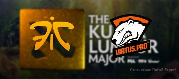 Прогноз Fnatic vs Virtus Pro на Kuala Lumpur Major 12 11 2018